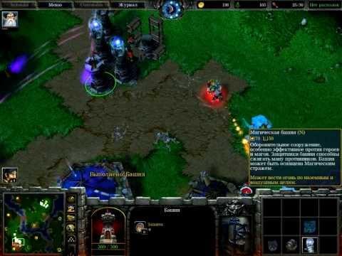 Warcraft 3 Тактика на застройку Альянс VS Орда