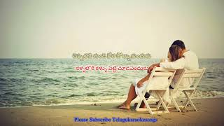 Kallaloki Kallu Petti Chudavenduku Telugu Karaoke song with lyrics