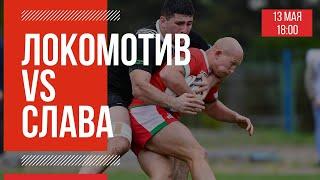 «Локомотив» - «Слава» | Чемпионат России по регби 13.05.2019