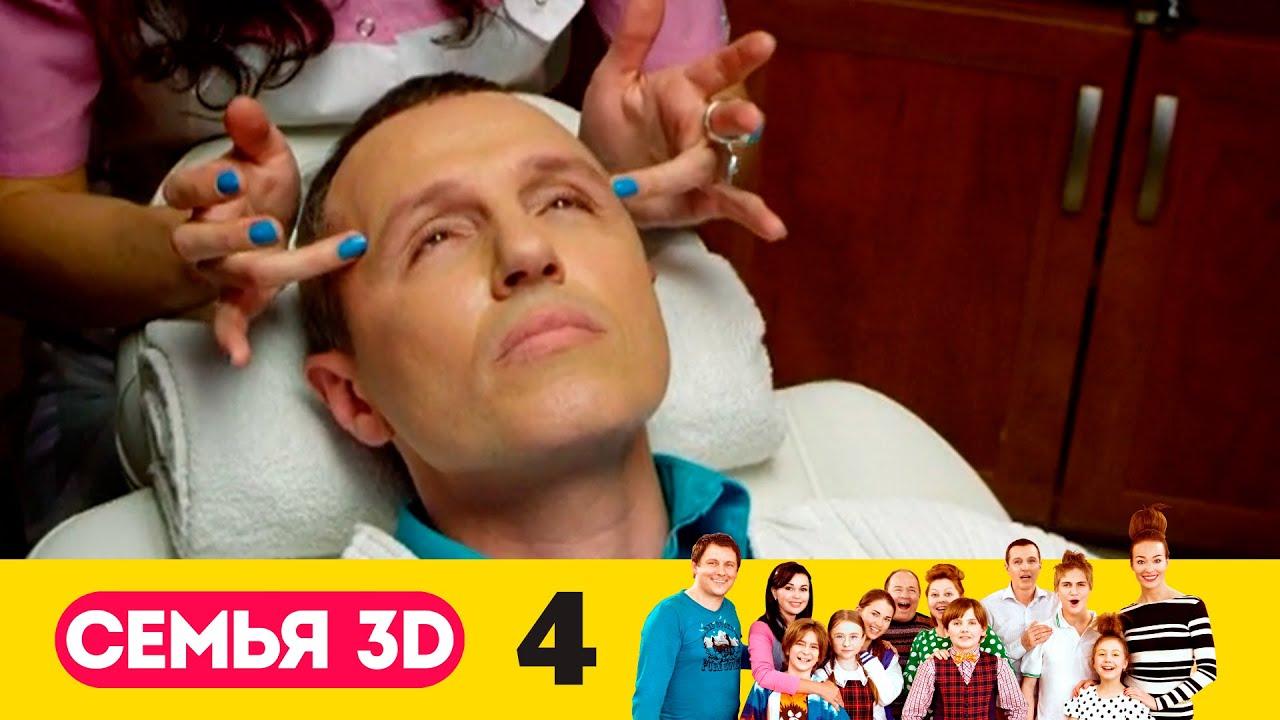 Семья 3D 4 серия