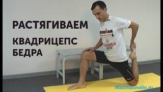 Как эффективно растянуть мышцы ног? 🔴 5 упражнений на растяжку квадрицепса.