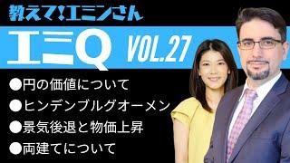 【エミQ】教えて!エミンさん Vol.27「円の価値について」「ヒンデンブルグオーメン」「景気後退と物価上昇」「両建てについて」