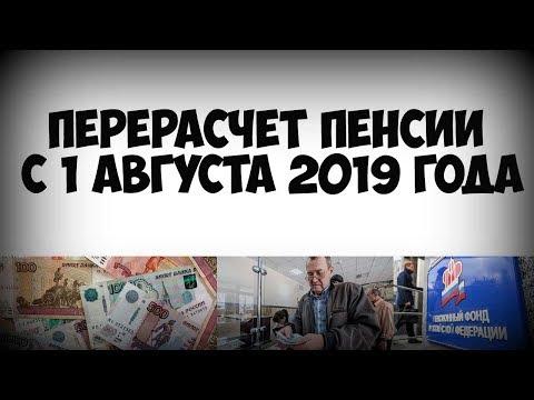 Перерасчет пенсии с 1 августа 2019 года