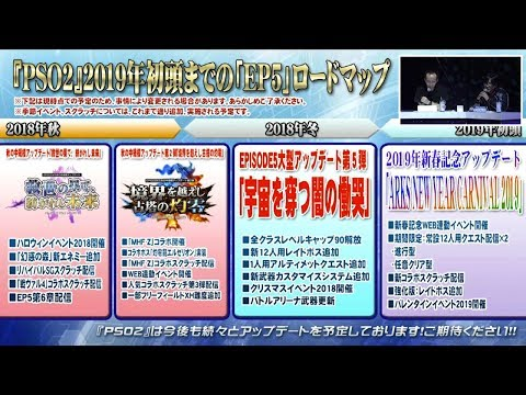「TGS2018(DAY3)」('18/9/22)セガブース:「アップデートEXPRESS」&「サテライトINFORMATION」