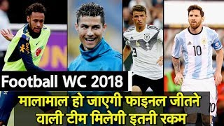 FIFA World Cup 2018: What is the total prize money, who will get what?