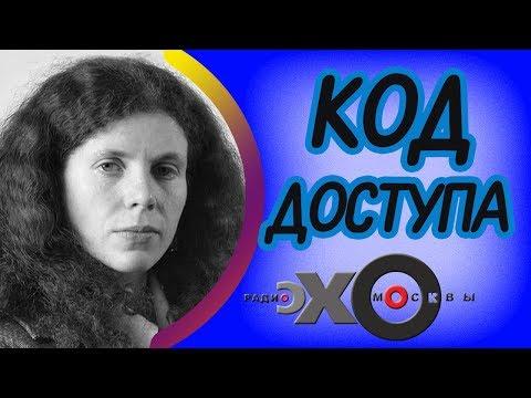 Запрещённый Эфир Эхо Москвы про Бой за Донецкий Аэропорт
