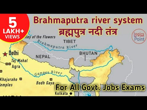 Indian Geography : Brahmaputra river system   ब्रह्मपुत्र   for All govt job exams