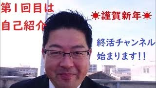 【禁断の終活情報】葬儀実務者が語る 終活最前線!!