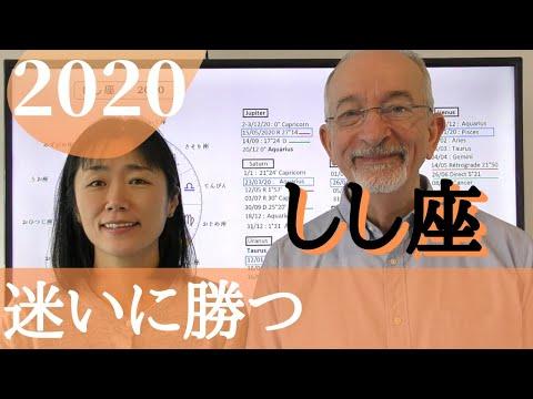 しし座 2020 迷いを吹っ飛ばす!!!