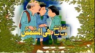 أنا وإنت وبابا في المشمش: تتر البداية .. أحمد فؤاد نجم