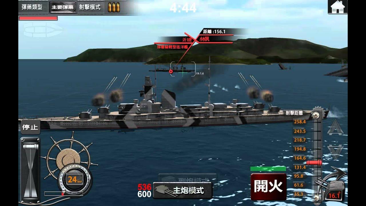 Android】海軍最前線Naval Front-Line 尤金親王號重巡洋艦- YouTube