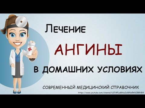 Симптомы, признаки и лечение ангины