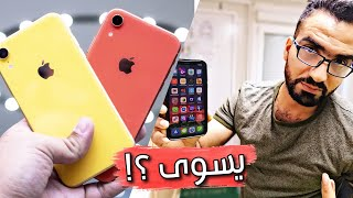 ابل شنو جاي تسوي ؟؟!!  iPhone Xs MAX ‼️ iPhone XR