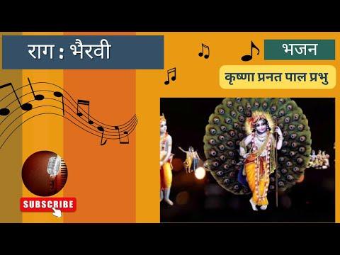 Raag Bhairavi | First Prahar | Bhajan | Krishna Pranat Pal Prabhu