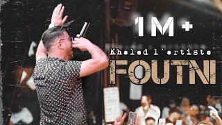 Khaled L'artiste  - foutni  |  فوتني ( official music video )