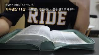 [성경통독 82일차] 사무엘상 10~12장