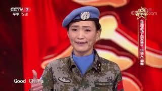 《军旅文化·大视野》 20190607 强军故事会 新时代军礼| CCTV军事