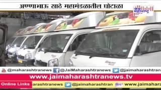 Annabhau Sathe scam: NCP MLA Ramesh Kadam involve in scam