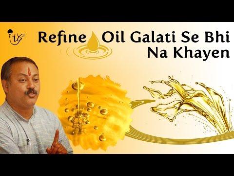 रिफाइन तेल गलती से भी ना  खाएं  - Do Not Use Refine Oil | Rajiv Dixit