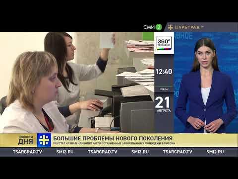 Новости дня (21.08.2019)