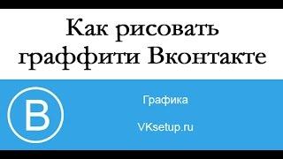 Как рисовать граффити Вконтакте
