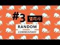 Alicia Online - Random Commentary + Breeding #3