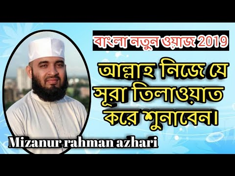 Download Bangla waz / Mizanur rahman azhari / হাশরের দিন আল্লাহ নিজে যে সূরা তিলাওয়াত করে শুনাবেন /M R TV