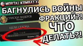 ЧТО ДЕЛАТЬ ЕСЛИ ЗАБАГАЛИСЬ ВОЙНЫ ФРАКЦИЙ?!  Mortal Kombat X mobile(ios)