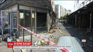 На Осокорках згоріли два десятки торгових яток