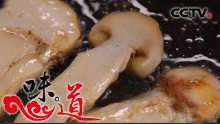 [味道] 鲜味当道:松茸炖咸肉 辽宁丹东 | CCTV美食