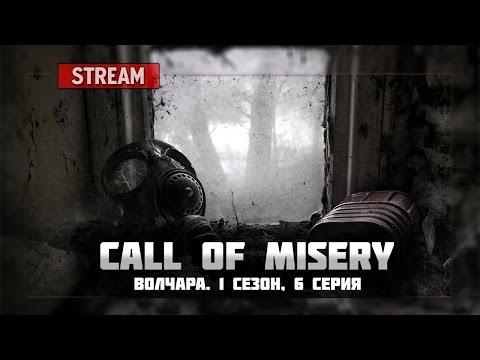 S.T.A.L.K.E.R.: Call of Misery. Волчара. 1x06