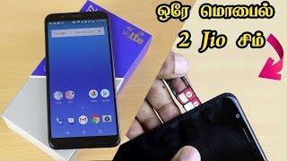ஒரே மொபைல்ல ரெண்டு Jio சிம் | Unboxing & Review: Asus Zenfone Max Pro M1