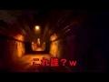 【ツイキャス】巨チン乙!恐怖のトンネル!