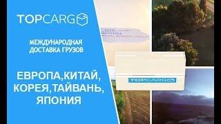 видео Доставка грузов из Китая в Украину: Авиа ЖД Море | Грузоперевозки из Китая с растаможкой | Вантаж Карго
