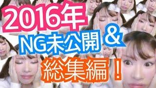 【2016】NG未公開&総集編!!!!!