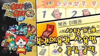 요괴워치2 원조 본가 신정보 & 공략 - 사탕가게 복권이용권 사용법 꿀팁 공략 / 저주받은일기장 [부스팅TV] (3DS / Yo-kai Watch 2)