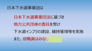地方共同法人 日本下水道事業団の紹介