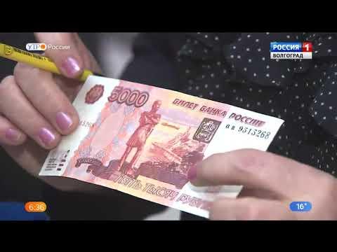 В Волгограде становится меньше поддельных банкнот