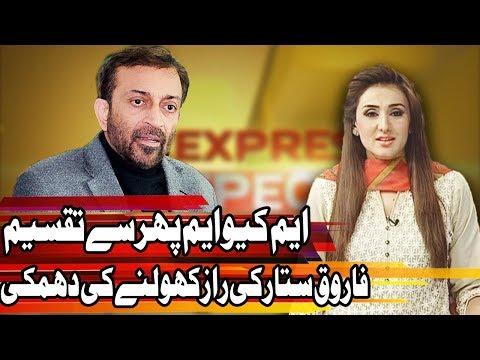 Express Experts - 6 February 2018 - Express News