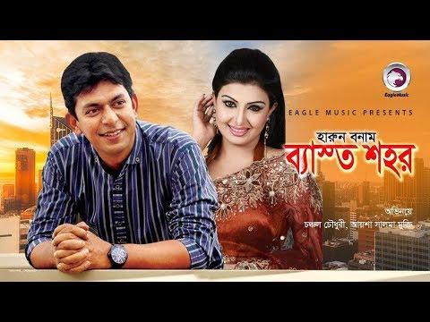 Bangla New Natok   Harun Bonam Besto Shohor   Chancal Chowdhury, Ayesha Salma Mukti   Full Episode