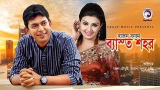 Bangla New Natok | Harun Bonam Besto Shohor | Chancal Chowdhury, Ayesha Salma Mukti | Full Episode