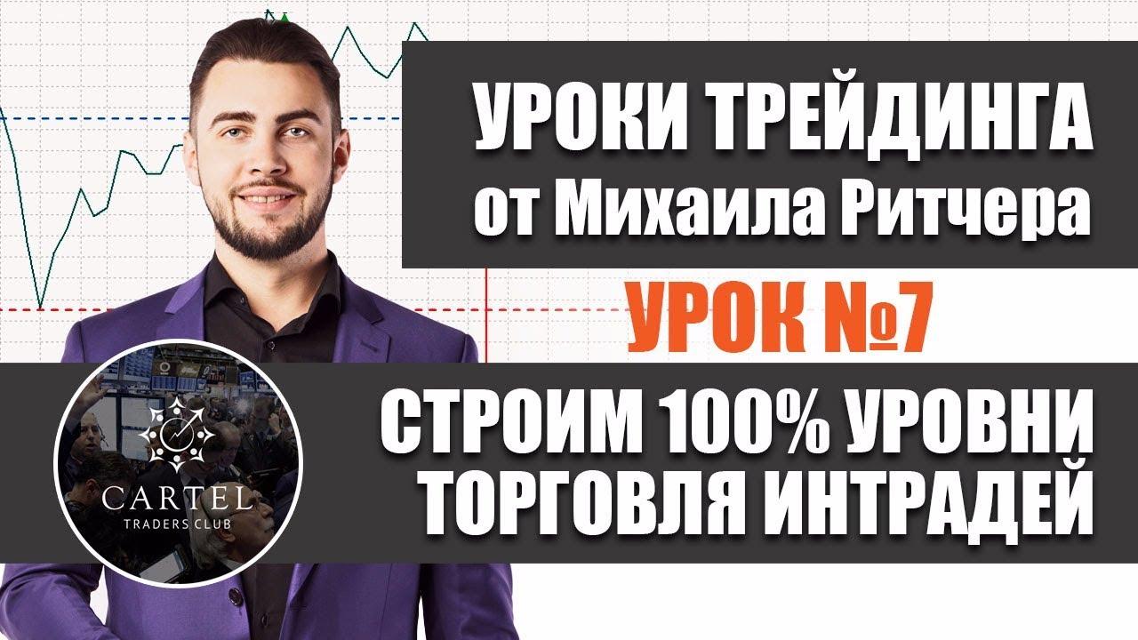 Михаил ричер форекс скачать бесплатно советник вектор на форекс
