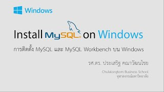MySQL: การติดตั้ง MySQL และ MySQL Workbench บน Windows 8