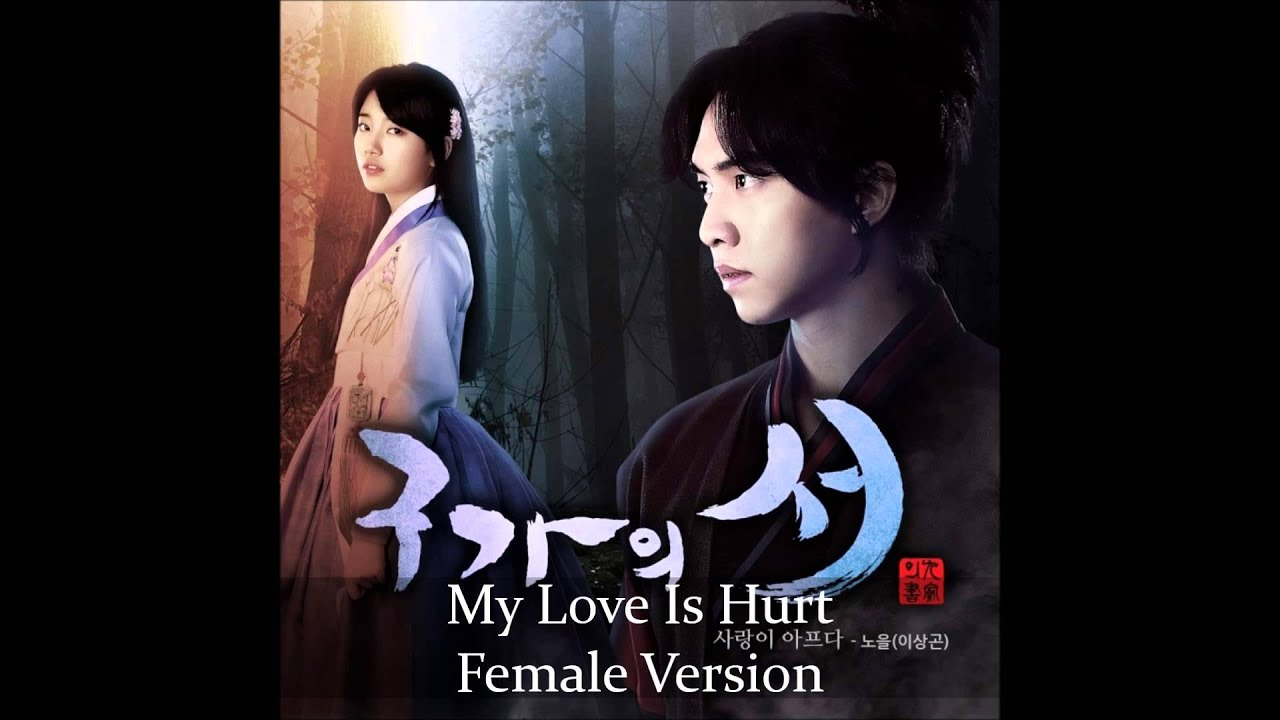 Download My Love Is Hurt (Female Version) - Lee Sang Gon [Lyrics In Description Box]