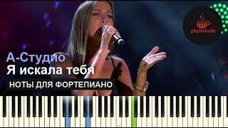 А-Студио - Я искала тебя НОТЫ & MIDI | КАРАОКЕ | PIANO COVER