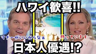 『世界最高の観光客だ!!』異例の日本人優遇策にハワイから歓迎の声が!!【海外の反応】