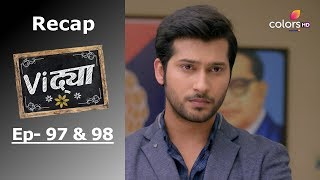 Vidya - Episode -103 & 104 - Recap - विद्या