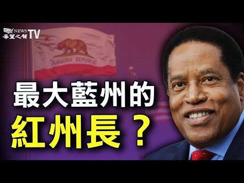 深蓝色加州或将选出深红州长?专访保守派加州州长候选人拉里•埃尔德【辛恬面对面2021/9/5】