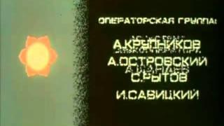 Шандор Каллош. Ариэль (1992). Титры