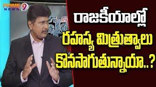 Special Debate on Present Politics & Secret Alliances | Hot Topic With Journalist Sai | Prime9 News